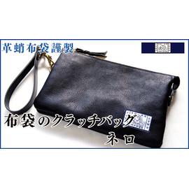 布袋のクラッチバッグ/ネロ