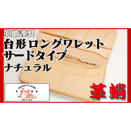【NEW】革蛸謹製台形ロングワレット サードタイプ ナチュラル