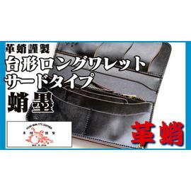 革蛸謹製台形ロングワレット サードタイプ 蛸墨