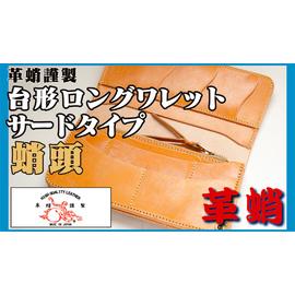 革蛸謹製台形ロングワレット サードタイプ 蛸頭