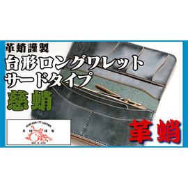 革蛸謹製台形ロングワレット サードタイプ 慈蛸