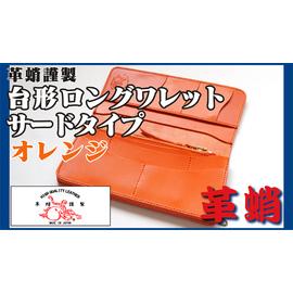 革蛸謹製台形ロングワレット サードタイプ オレンジ