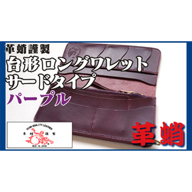 革蛸謹製台形ロングワレット サードタイプ パープル