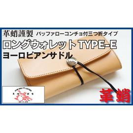革蛸謹製ロングウォレット TYPE-E ヨーロピアンサドル