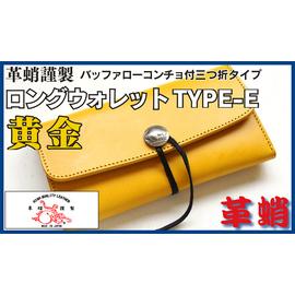 革蛸謹製ロングウォレットTYPE-E 黄金