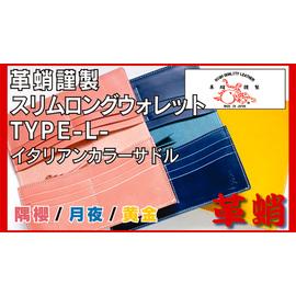 革蛸謹製スリムロングウォレットTYPE-L- イタリアンカラーサドル