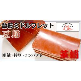 革蛸謹製台形ミドルワレット豆蛸