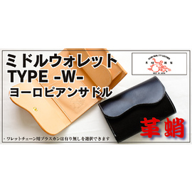 革蛸謹製 ミドルウォレットTYPE-W- ヨーロピアンサドル