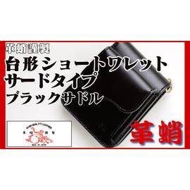 革蛸謹製台形ショートワレットサードタイプ ブラックサドル