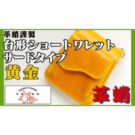 革蛸謹製台形ショートワレットサードタイプ 黄金
