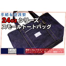 【革蛸布袋謹製】24ozシリーズ スモールトートバッグ