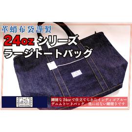 【革蛸布袋謹製】24ozシリーズ ラージトートバッグ