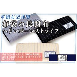 布袋の長財布 ヘリンボーンストライプ