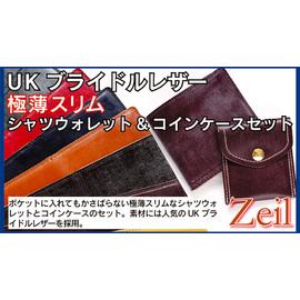 UKブライドルレザー極薄スリム・シャツウォレット&コインケースセット