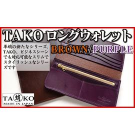 革蛸謹製 TAKOロングウォレット BROWN/PURPLE