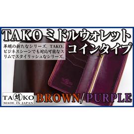 革蛸謹製 TAKOミドルウォレット コインタイプ BROWN/PURPLE