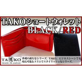 革蛸謹製 TAKOショートウォレットBLACK/RED