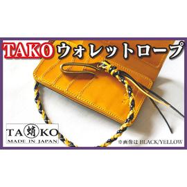 革蛸TAKOウォレットロープ