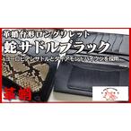 革蛸謹製台形ロングワレット 蛇サドルブラック