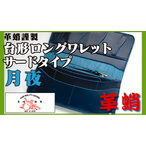 【NEW】革蛸謹製台形ロングワレット サードタイプ 月夜