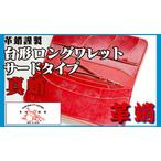革蛸謹製台形ロングワレット サードタイプ 真蛸