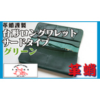 革蛸謹製台形ロングワレット サードタイプ グリーン