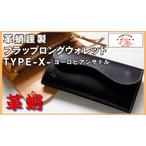 革蛸謹製フラップロングウォレットTYPE-X- ヨーロピアンサドル