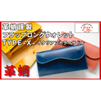 革蛸謹製フラップロングウォレットTYPE-X- イタリアンカラーサドル