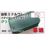 革蛸謹製台形ミドルワレット イタリアンカラーサドル グリーン
