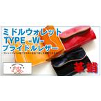 革蛸謹製 ミドルウォレットTYPE-W- ブライドルレザー