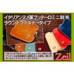 【日本製】イタリアンヌメ革ブッテーロ ミニ財布 ラウンドファスナータイプ