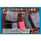 【日本製】UKブライドルレザー ミニ財布 ラウンドファスナータイプ