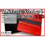 革蛸謹製 TAKOロングウォレット BLACK/RED