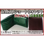 革蛸謹製 TAKOショートウォレットBROWN/GREEN
