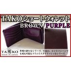 革蛸謹製 TAKOショートウォレットBROWN/PURPLE