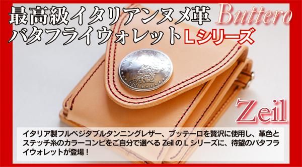 最高級イタリアンヌメ革ブッテーロ・バタフライウォレットLシリーズ